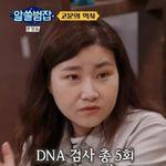 프로파일러 박지선이 '구미 3세 여아 사건'에 대해 어처구니 없다며 한