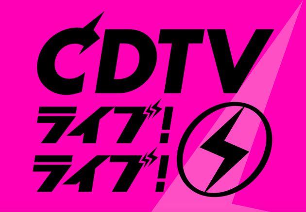 『CDTVライブ!ライブ!3時間スペシャル』(TBS系)