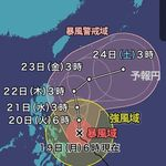 台風2号、猛烈な勢力で北上中 週後半にかけて沖縄や小笠原諸島で強風や高波のおそれ
