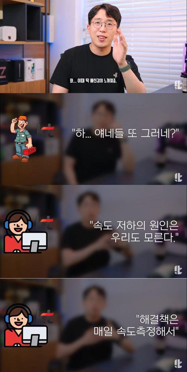 유튜브 채널 'IT섭' 영상