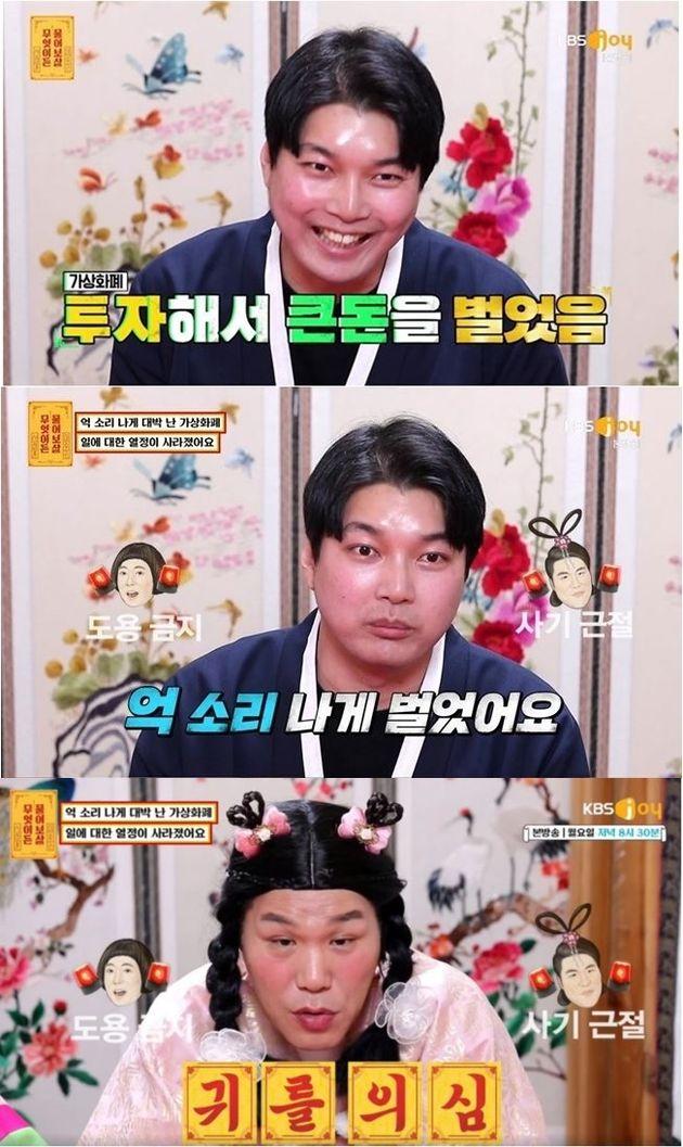 KBS Joy '물어보살'