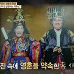 """""""10년 동거 후 혼인신고"""