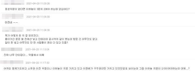 소유권 관련 보도에 네티즌