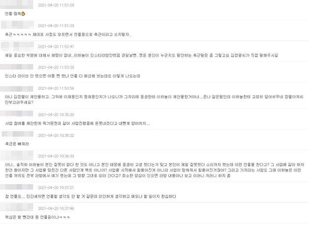 DJ DOC 측근 인터뷰에 네티즌