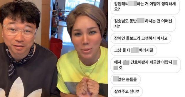 강원래-김송 부부. 오른쪽은 악플러가 보낸 악성