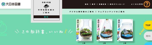 大日本図書の公式サイト