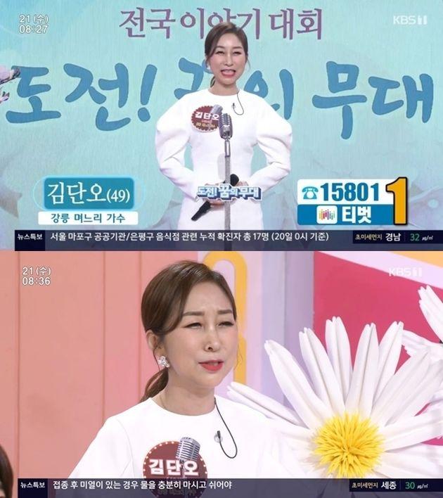 KBS 1TV '아침마당'에 출연한 종갓집 며느리