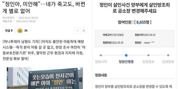 김원효 인스타그램 캡처 / 정인이 관련 뉴스 기사와 청와대 국민