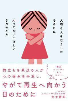 井手敏郎「大切な人を亡くしたあなたに知っておいてほしい5つのこと」自由国民社
