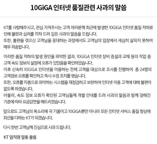 KT가 '10기가 인터넷 품질 저하 논란에 공식