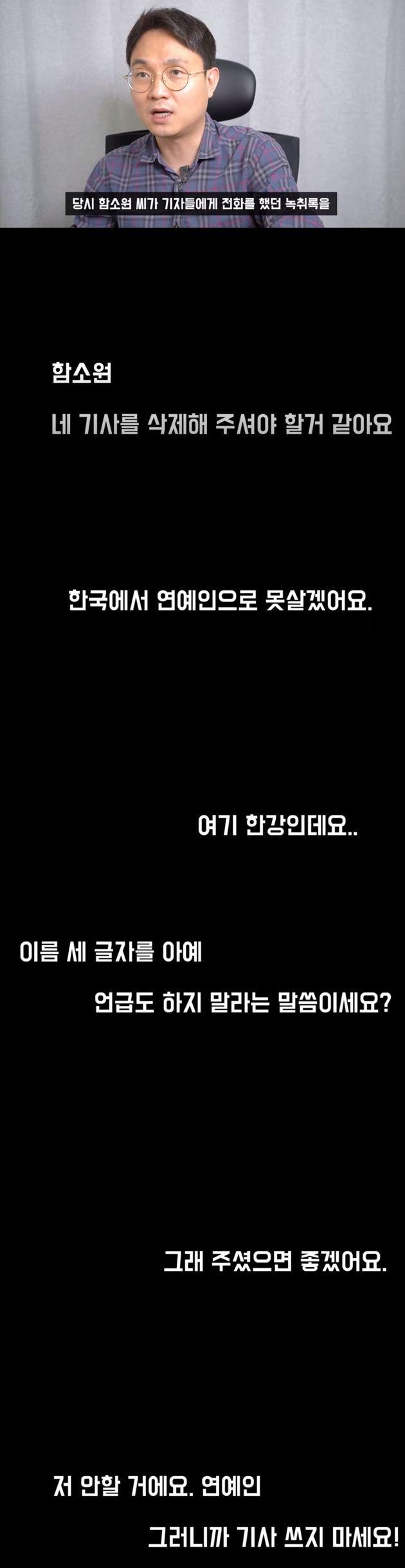 유튜브 채널 '연예뒤통령 이진호' 영상