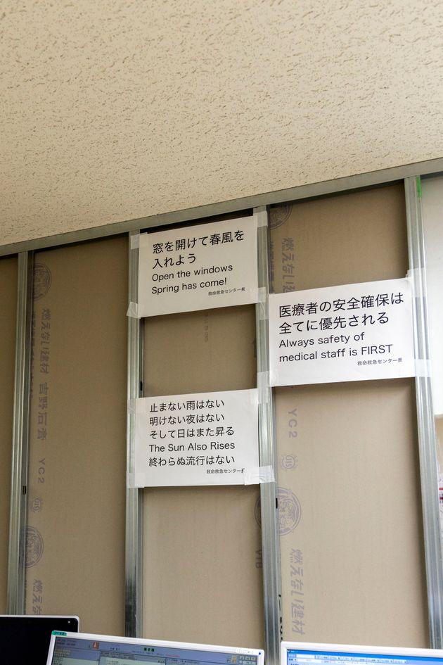 2020年4月14日、武蔵野赤十字病院。コロナ病棟に突貫工事でつくった感染防御壁に張り出された救命救急センター長の言葉