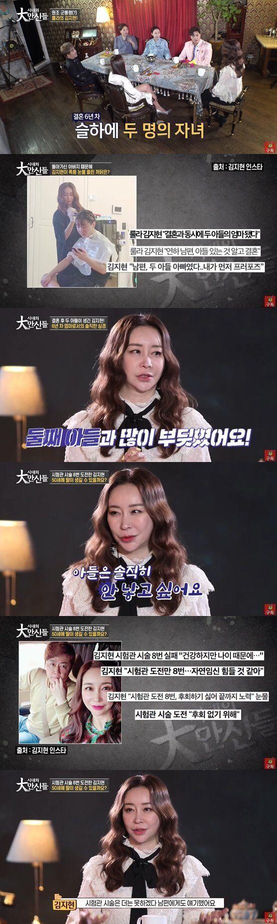 지난 21일 공개된 유튜브 '시대의 대만신들'에는 김지현이