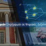 Δωρεάν online ενότητες για ψηφιακές δεξιότητες από το E-Learning του