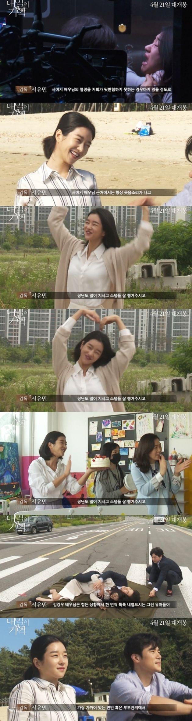 배우 서예지와 김강우가 주연을 맡은 영화 '내일의 기억'이 전체 박스오피스 1위에 올랐다.서예지는 최근스태프 갑질 의혹및전...