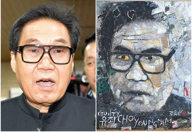 조영남이 또 다시 그림 대작 의혹으로 법정에 섰다. 오른편은 조영남이 개인전에서 전시한 그림. 자신의 초상 안에 '유죄'라고 써