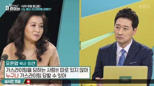 KBS '한밤의 시사토크. 더 라이브' 출연한 오은영