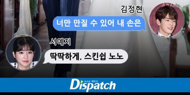 김정현-서예지 문자 메시지 디스패치