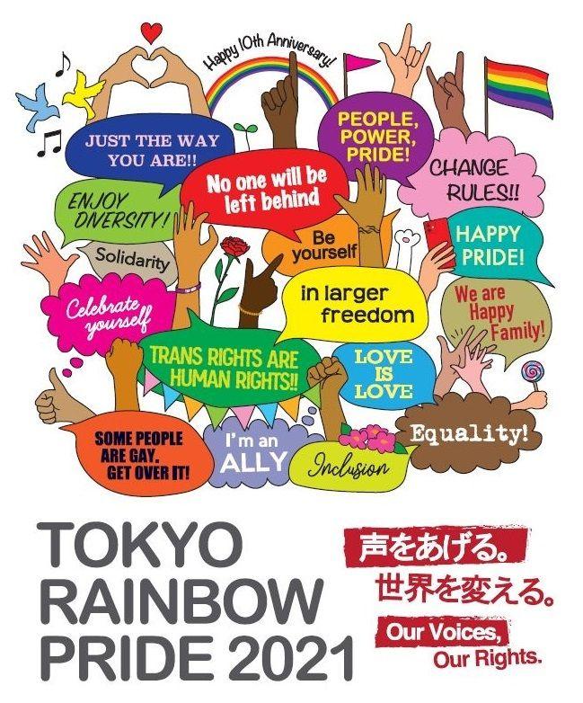東京レインボープライド2021
