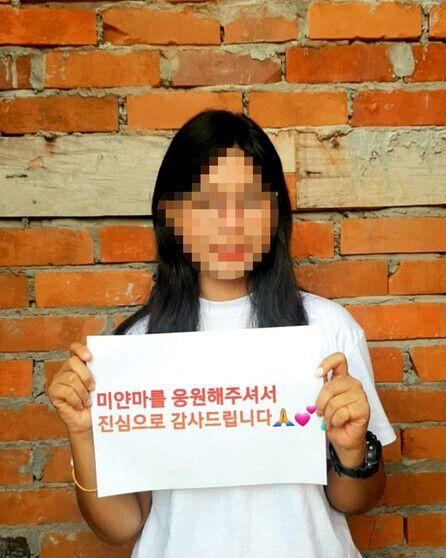 한 미얀마 시민이 페이스북에 '#고마워요 한국' 캠페인의 일환으로 공유한