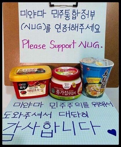 한 미얀마 시민이 트위터에 '고마워요 한국' 메시지와 함께 올린