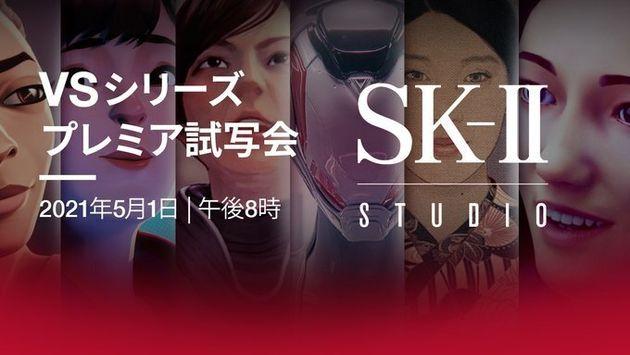 渡辺直美さん、kemioさんらがライブ出演。綾瀬はるかさんらのインタビュー映像も!SK-II「プレミア試写会」をライブ配信【5月1日】