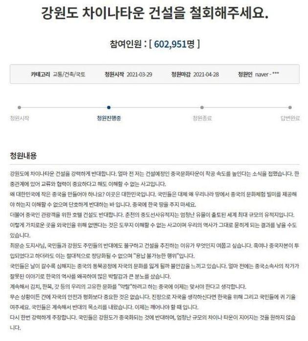 코오롱글로벌이 '차이나타운' 논란에 휩싸인 강원도 춘천의 한중문화타운 사업을 백지화하기로