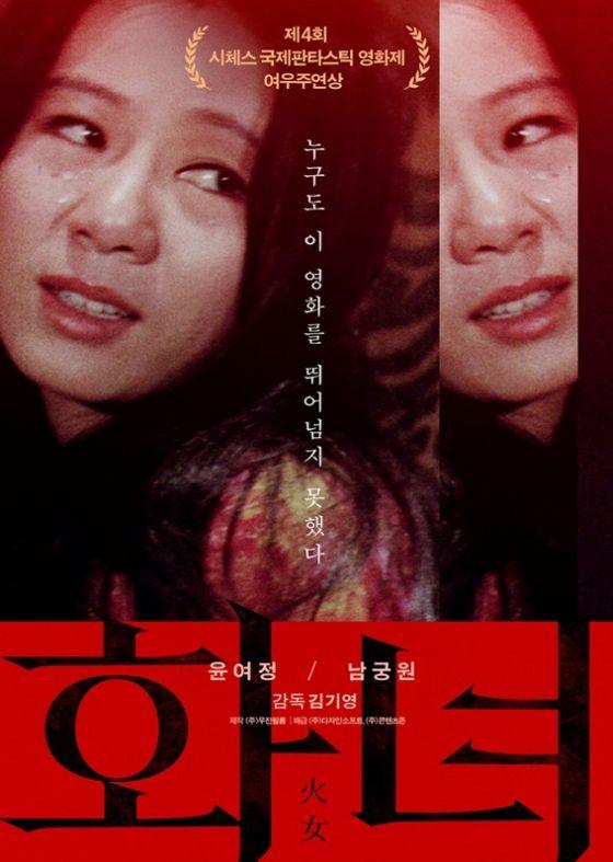 윤여정의 영화 데뷔작인 '화녀' 역시 50년 만에