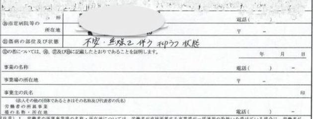 男性の労災申請書には、「不安、焦燥を伴う抑うつ状態」との診断名が書かれている(一部を加工しています)