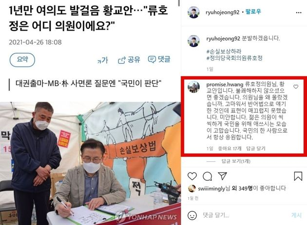 류호정 의원 인스타그램에 댓글을 단 황교안 전 대표