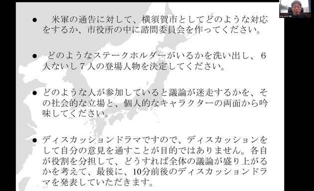 平田オリザさんが参加者に出した課題