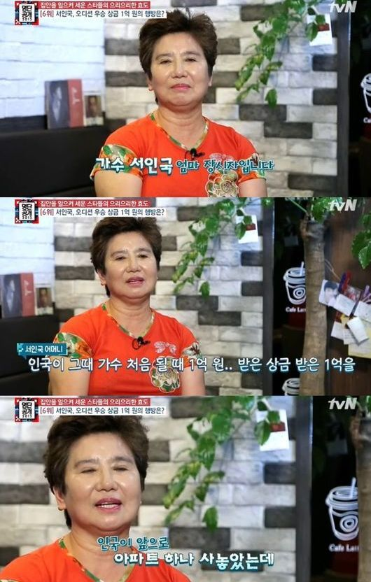 2015년 tvN '명단공개'에 출연한 서인국