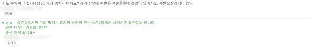 가게 위치 알려달라는 네티즌 질문에 글쓴이 답변. 한사코 알려주지 않고