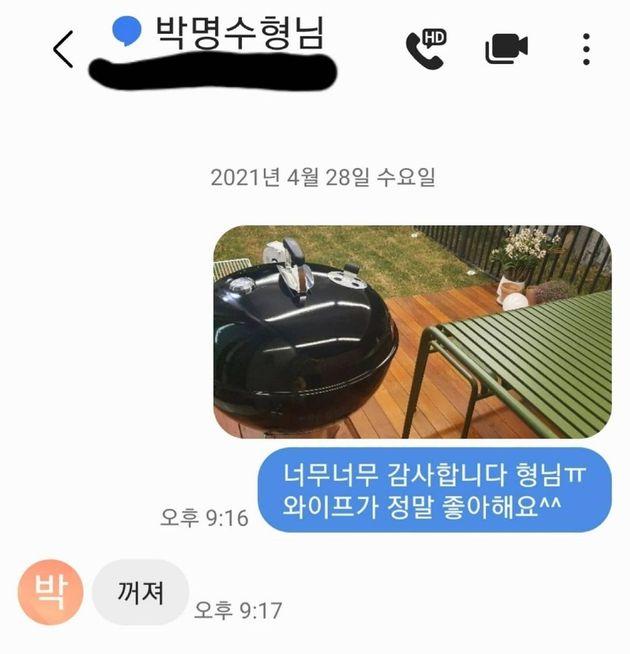 리포터 김태진이 박명수와 나눈 문자 메시지를