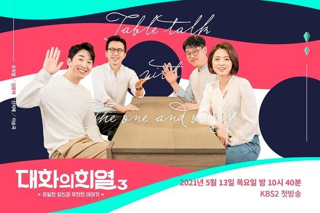KBS '대화의 희열'