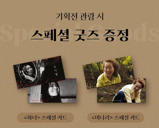 CGV 특별전 '윤여정 배우의 시작과 현재' 굿즈