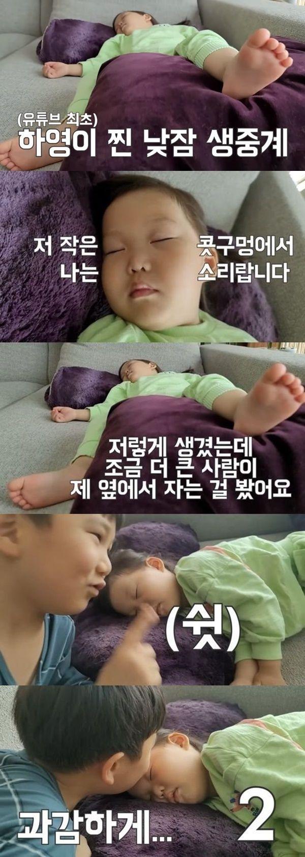 유튜브로 공개한, 도경완-장윤정 가족 일상. 하영이가 낮잠 자는 장면 아래로 '저렇게 생겼는데 조금 더 큰 사람이 제 옆에서 자는 걸 봤어요'라는 자막이 나와 눈길을