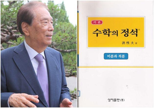 '수학의 정석' 저자이자 자율형사립고 전주상산고등학교 세운 홍성대 씨가 상산학원 이사장에서
