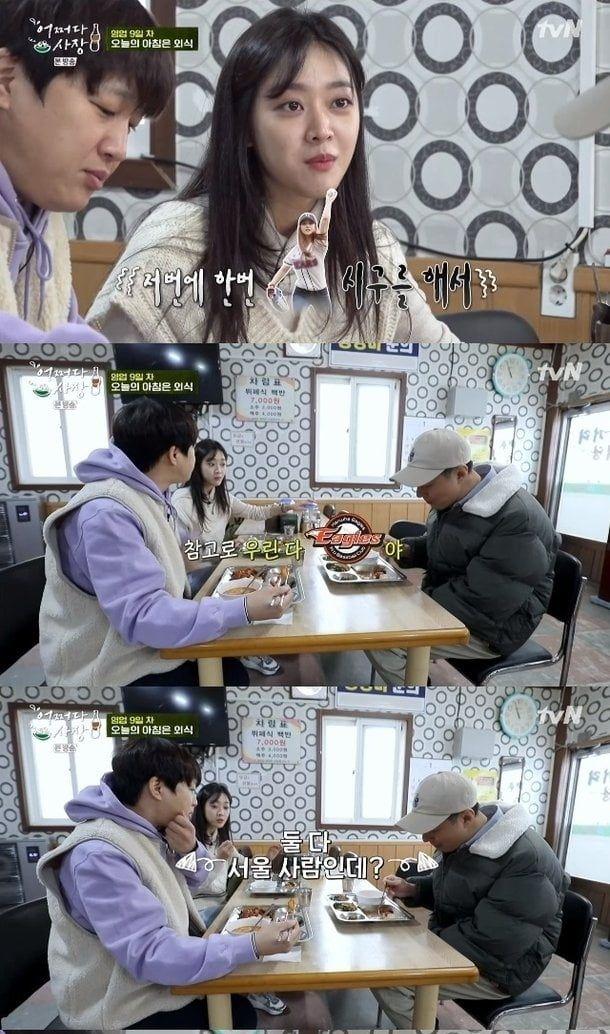 tvN 예능프로그램 '어쩌다