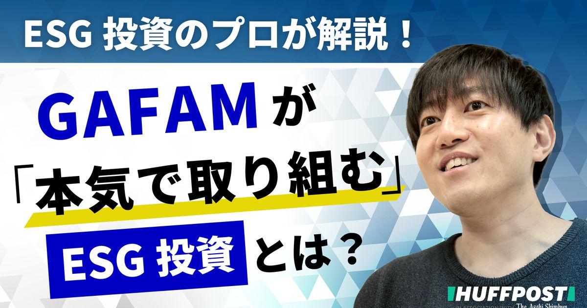 日本企業は「GAFAM」に環境問題でも負けていた。IT大手がESGに必死な理由