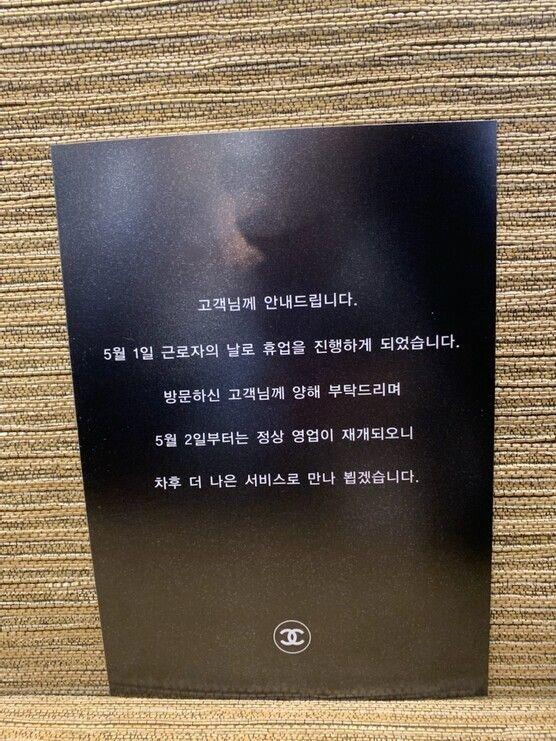 Chanel Korea publicó un aviso en cada tienda el día 30, indicando que la tienda estará cerrada el 1 de mayo.  Servicio de ventas libres de impuestos de tiendas departamentales Unión Chanel Sucursal de Corea