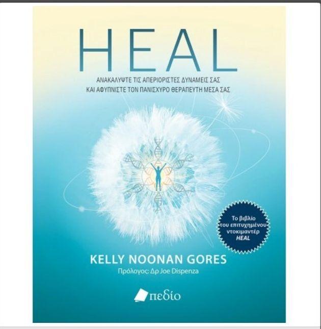 Το εξώφυλλο του βιβλίου «Heal»