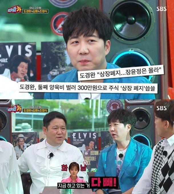 SBS '티키타카' 영상