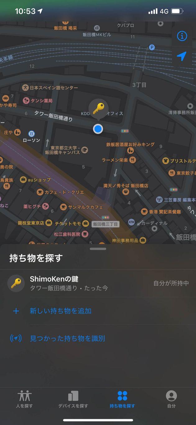▲「探す」アプリを起動した状態。現在地と登録したAirTagの場所が表示されます