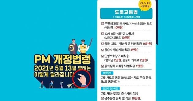 경찰 도로교통법 개정 홍보물. 논란이 된 '집게 손 모양'