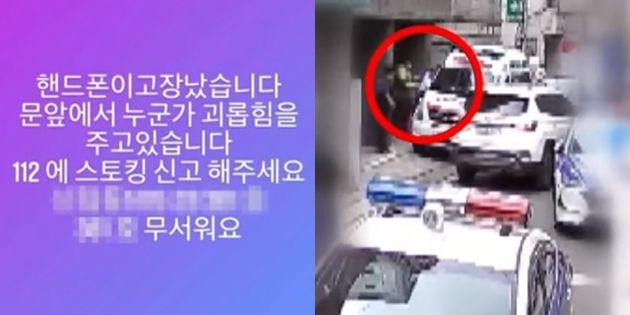 래퍼 A씨가 인스타그램에 올린 SOS. 경찰에 체포된 래퍼 A씨의