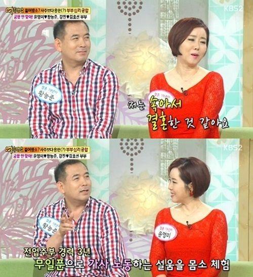 2018년 KBS2 여유만만 방송화면