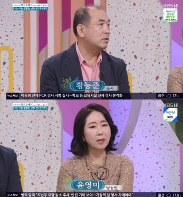 윤영미-황능준