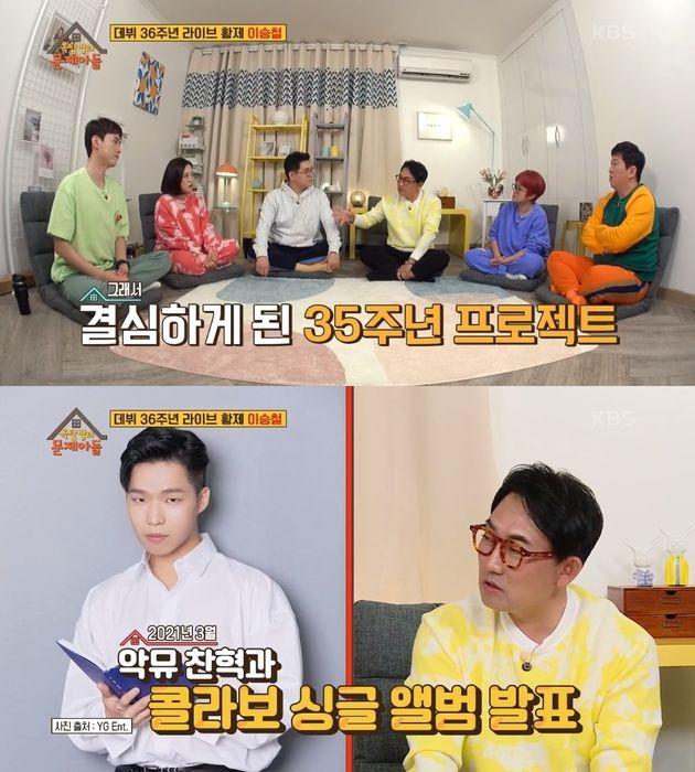KBS2 '옥탑방의
