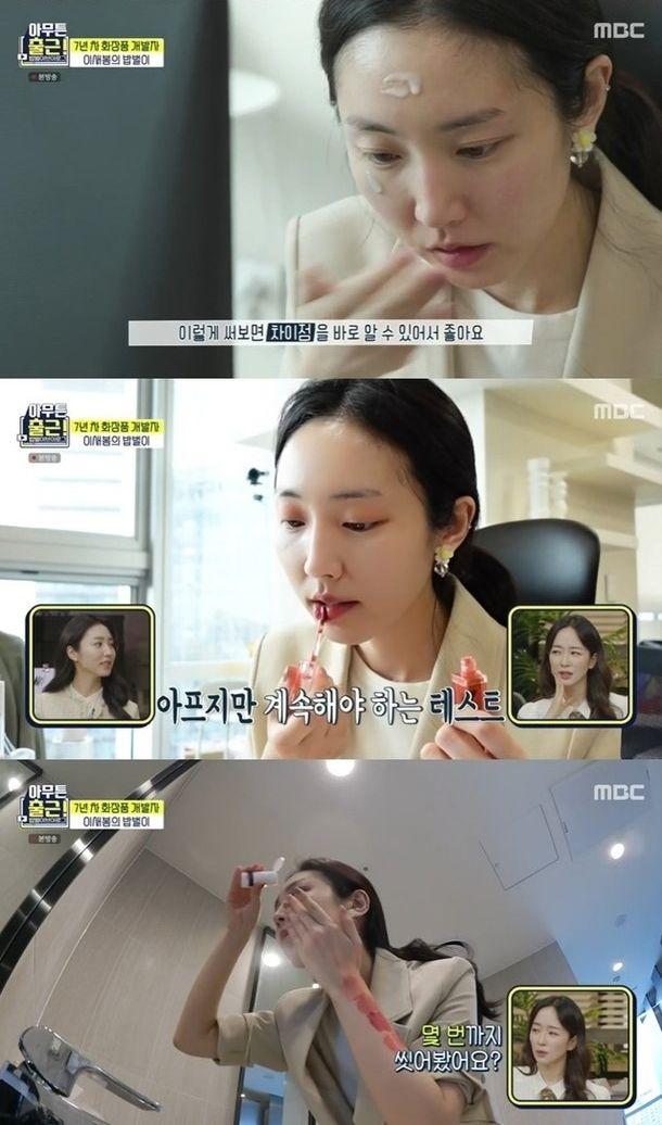 MBC '아무튼 출근' 영상